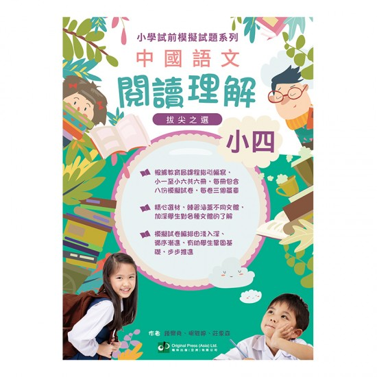 小學試前模擬試題系列-中國語文閱讀理解-小四