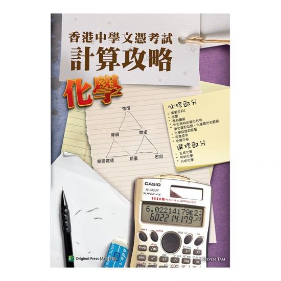 香港中學文憑考試 計算攻略 化學