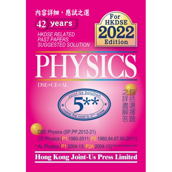 DSE Physics Related Past Papers Suggested Solution