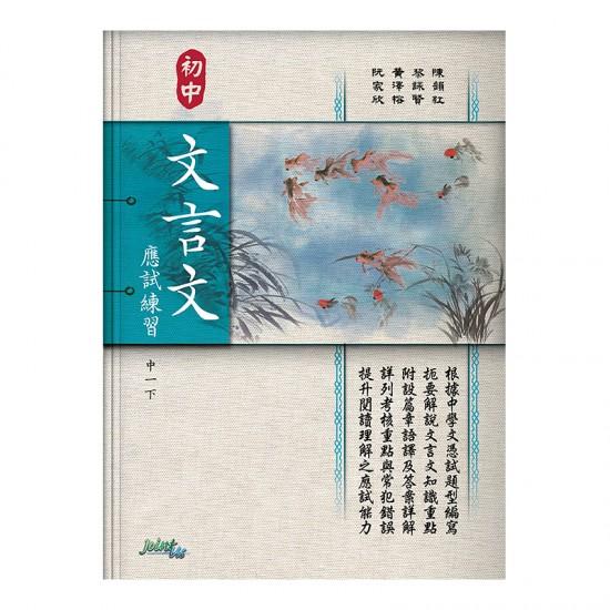 初中 文言文 應試練習 中一下