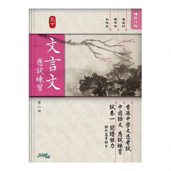 高中 文言文 應試練習 第二冊