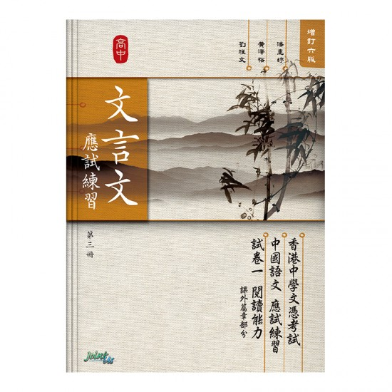 高中 文言文 應試練習 第三冊