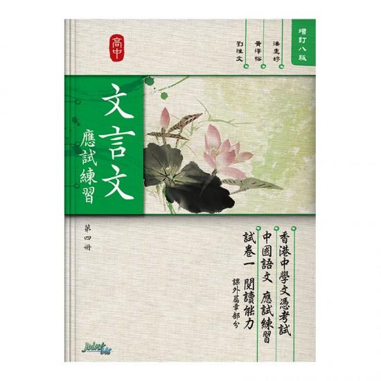 高中 文言文 應試練習 第四冊