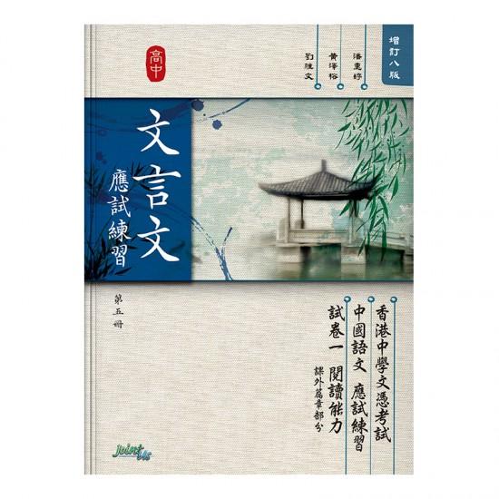 高中 文言文 應試練習 第五冊